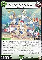 デュエルマスターズ DMRP07 55/94 タイク・タイソンズ (UC アンコモン) †ギラギラ†煌世主と終葬のQX!! (DMRP-07)