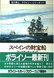 スペインの財宝船 (ハヤカワ文庫NV―海の勇士ボライソー・シリーズ)