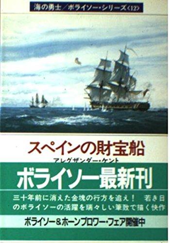 スペインの財宝船 (ハヤカワ文庫NV―海の勇士ボライソー・シリーズ)の詳細を見る