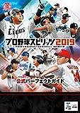プロ野球スピリッツ2019 公式パーフェクトガイド 画像