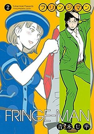 フリンジマン(2) (ヤングマガジンコミックス)