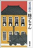 坊っちゃん (新潮文庫)