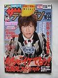 ザテレビジョン No.41 2011年10/14号 鹿児島・宮崎・大分版
