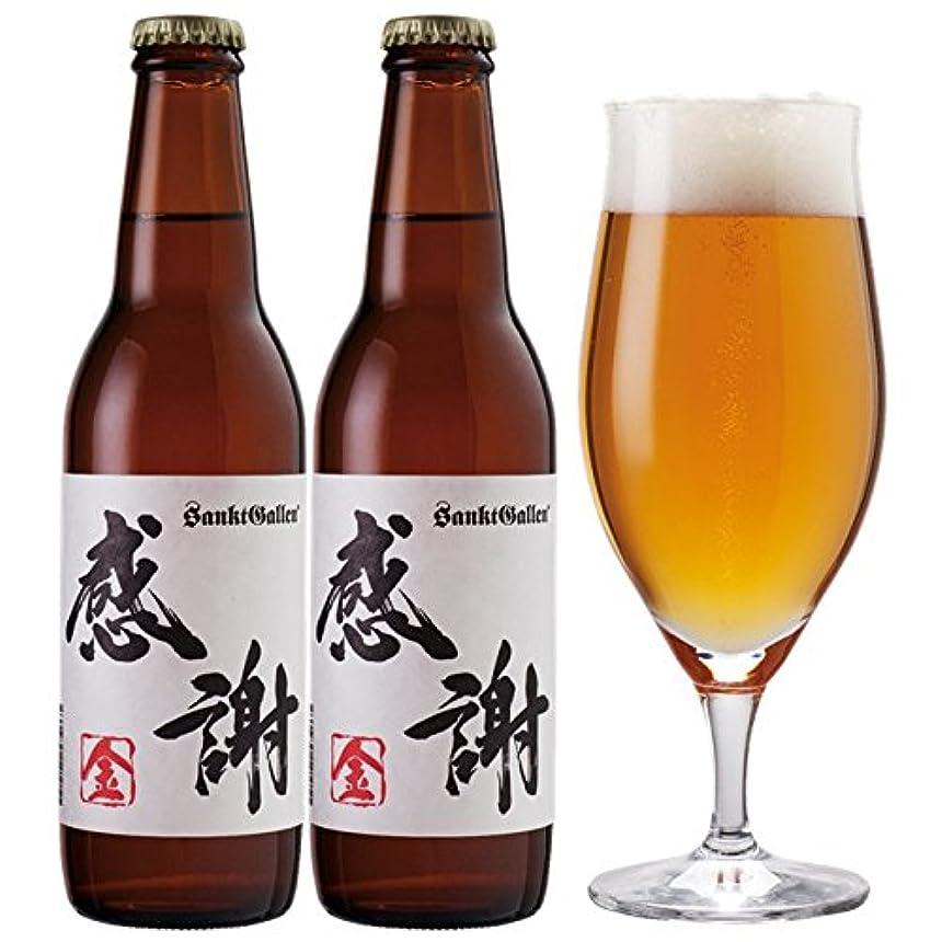 入札シャープを除く感謝ビール<金> サンクトガーレン 専用箱入り (2本セット)