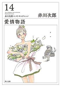 愛情物語 (角川文庫)