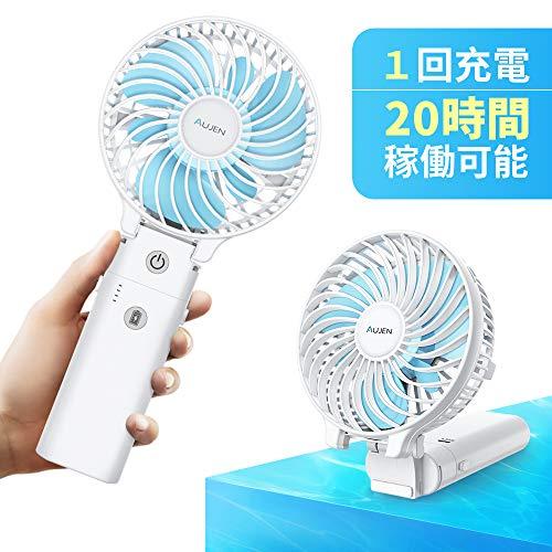 【レビュー評価5】手持ち扇風機 モバイルバッテリー内蔵タイプ