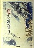 恋のお守り (ちくま文庫)