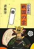 戦国の雲 (白狐魔記 4)