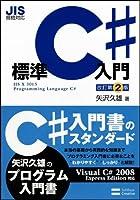 JIS規格対応 標準C#入門 改訂第2版