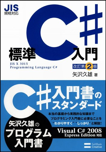 JIS規格対応 標準C#入門 改訂第2版の詳細を見る