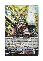 ヴァンガード 日本語版 FC02/014 抹消者 ツインサンダー・ドラゴン (RRR)