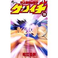 史上最強の弟子 ケンイチ(29) (少年サンデーコミックス)
