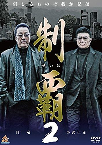 制覇2 [DVD]