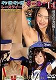 わきわきレースクイーン すーぱー14 SRD-14 [DVD]
