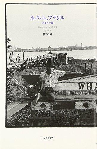 ホノルル、ブラジル—熱帯作文集