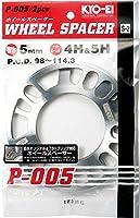 [国産]*[日本製]*[新品]*[KYO-EI]*[協永産業]*[5mm]*[スペーサー]*[2枚(1組)]*[5H/4H]*[114.3/100]*[Made in Japan]