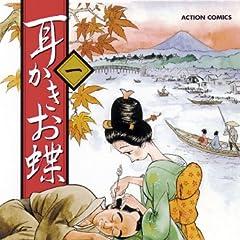 耳かきお蝶 : 1 (アクションコミックス)