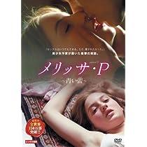メリッサ・P -青い蕾- [DVD]