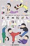 小説おそ松さん 後松 (JUMP jBOOKS)