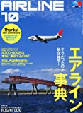 AIRLINE (エアライン) 2010年 10月号 [雑誌] 画像