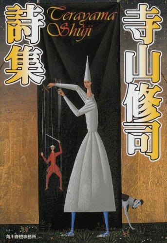 寺山修司詩集 (ハルキ文庫)の詳細を見る