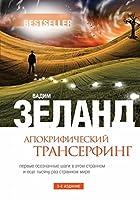 Apokrificheskii Transerfing. (in Russian)