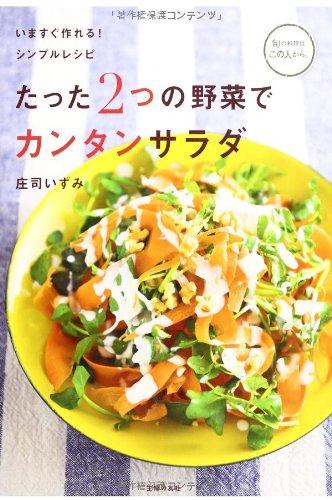 たった2つの野菜でカンタンサラダ―いますぐ作れる! シンプルレシピ (旬の料理はこの人から。)