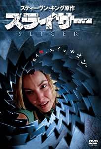 スライサー [DVD]