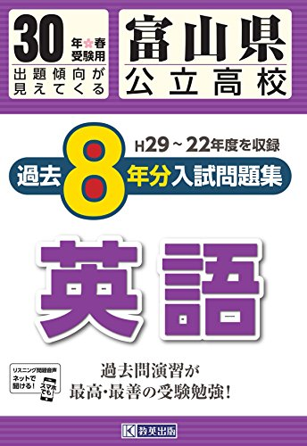 富山県公立高校過去8ヶ年分(H29―22年度収録)入試問題集英語平成30年春受験用(実物紙面の教科別過去問) (公立高校8ヶ年過去問)