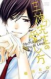 三神先生の愛し方(7) (別冊フレンドコミックス)