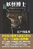 江戸川乱歩 名作ベストセレクション4 妖怪博士(ゴマブックス)