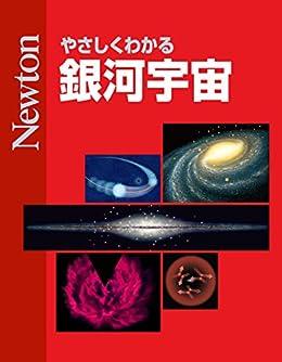 [科学雑誌Newton]のやさしくわかる 銀河宇宙