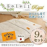 赤ちゃん 布団セット 上質な、オーガニックコットン を使用した、カバー ベビー用品 【ベビー布団】ソレイユ オーガニック ロイヤル ベビーふとん9点セット 日本製