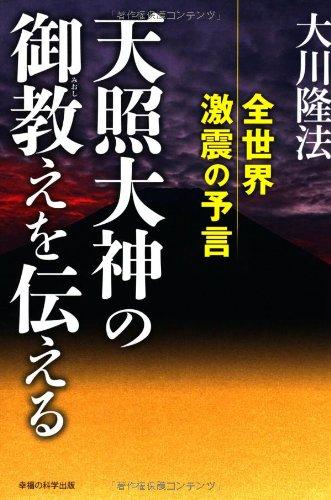 天照大神の御教えを伝える―全世界激震の予言 (OR books)
