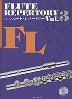 カラオケCD付 新版 フルートレパートリー vol.3
