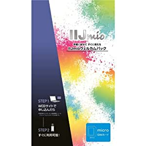 IIJ IIJmio SIM ウェルカムパック microSIM版 <開通期限2015年3月31日まで> IM-B019