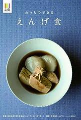 おうちでできる えんげ食 (ナース専科BOOKS)