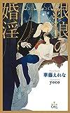 銀狼の婚淫【特別版】 (クロスノベルス)