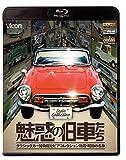 魅惑の旧車たち クラシックカー博物館セピアコレクション所蔵・昭和の名車【Blu-ray Disc】