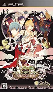 12時の鐘とシンデレラ~Halloween Wedding~(通常版) - PSP