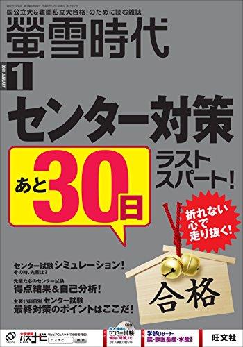 螢雪時代 2018年1月号 [雑誌] (旺文社螢雪時代)