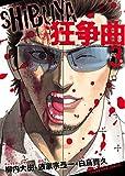SHIBUYA狂争曲(3) (ヤングキングコミックス)