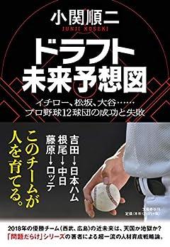 ドラフト未来予想図 イチロー、松坂、大谷…… プロ野球12球団の成功と失敗