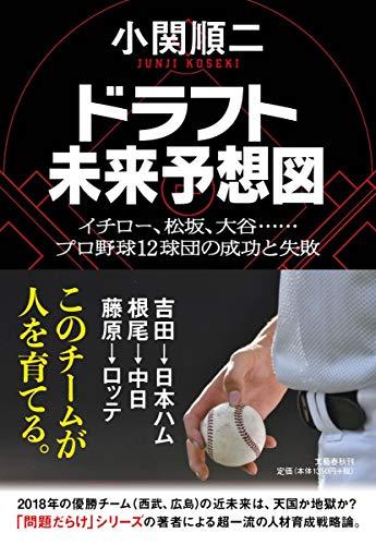 ドラフト未来予想図 イチロー、松坂、大谷…… プロ野球12球...
