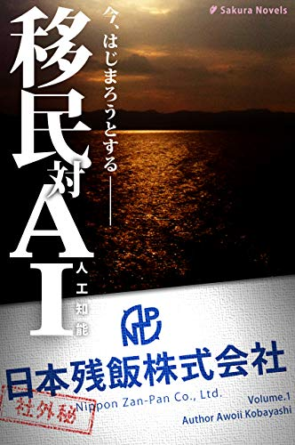 移民対AI-日本残飯株式会社