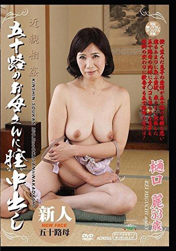 近親相姦 五十路のお母さんに膣中出し [DVD]