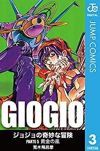 ジョジョの奇妙な冒険 第5部 モノクロ版 3巻 表紙画像