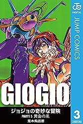 ジョジョの奇妙な冒険 第5部 モノクロ版 3 (ジャンプコミックスDIGITAL)