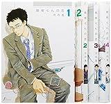 関根くんの恋 コミック 1-4巻セット (Fx COMICS)