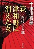 萩・津和野に消えた女 (双葉文庫)